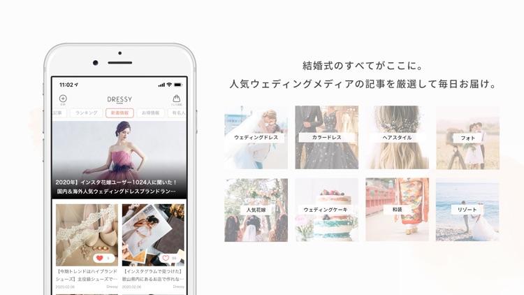 PLACOLE & DRESSY_プラコレ|結婚式準備アプリ screenshot-3