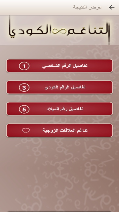 Screenshot for التناغم الكودي in Poland App Store