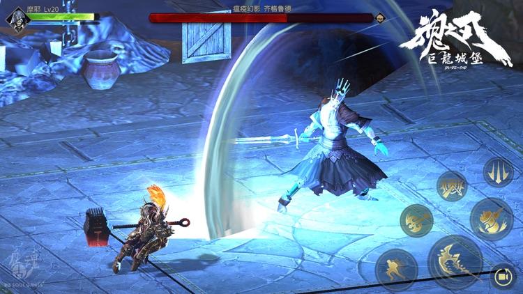 魂之刃:巨龙城堡 screenshot-8