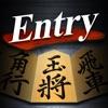 金沢将棋レベル100 エントリー版 - iPhoneアプリ