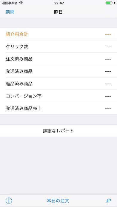 AmReport -アソシエイトレポート screenshot1