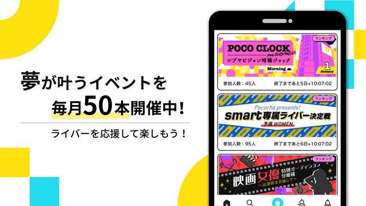 Pococha(ポコチャ) ライブ配信 アプリ screenshot-4