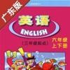 广东版开心学英语六年级上下册