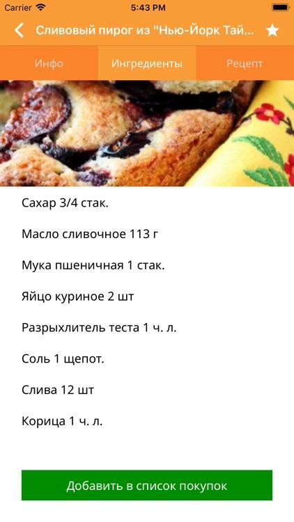 Рецепты с фото - Smachno screenshot-5