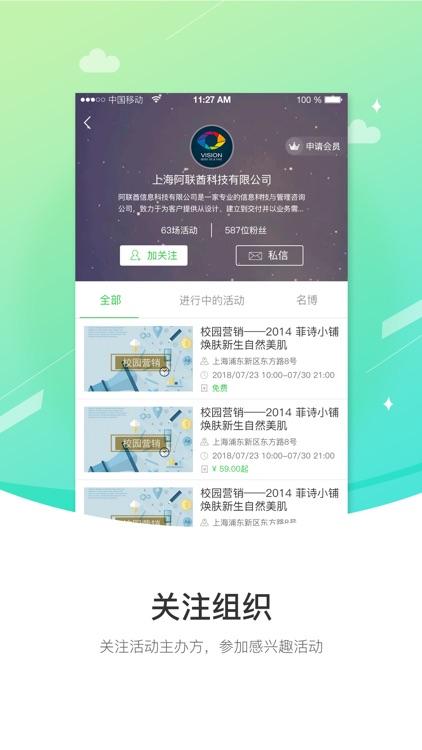 点名 - 全新一代活动社交APP screenshot-3