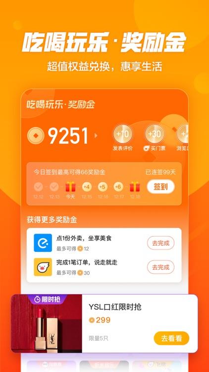 口碑-美食团购外卖订餐 screenshot-3