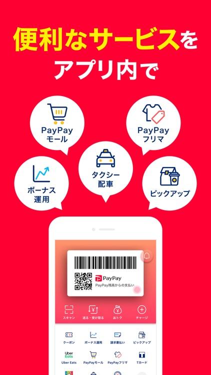 PayPay-ペイペイ(キャッシュレスでスマートにお支払い) screenshot-4