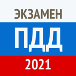 Рэй.Экзамен ПДД 2021: билеты на пк