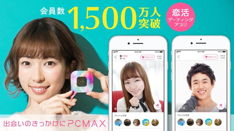 出会いはPCMAX-恋活や婚活を応援するマッチングアプリ screenshot-7