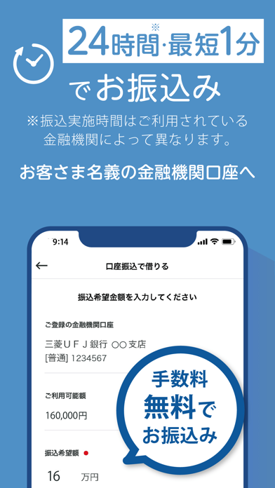 アコム公式アプリ myac-ローン・クレジットカード ScreenShot5