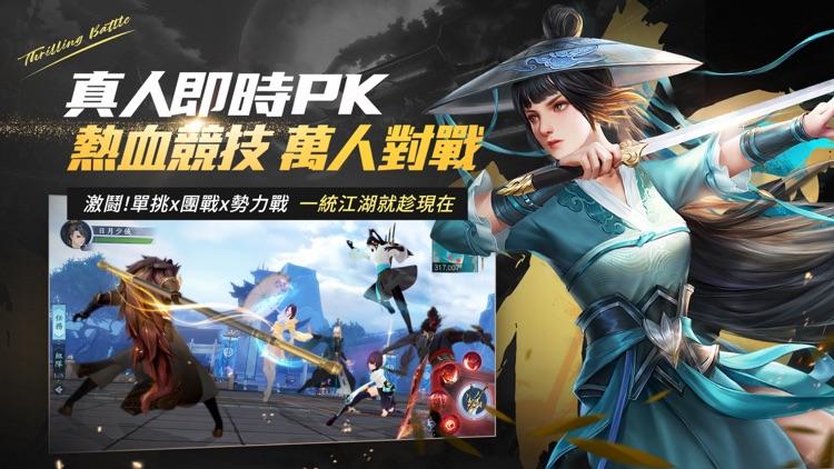 新笑傲江湖M screenshot-4