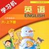 辽师大版快乐英语六年级上下册