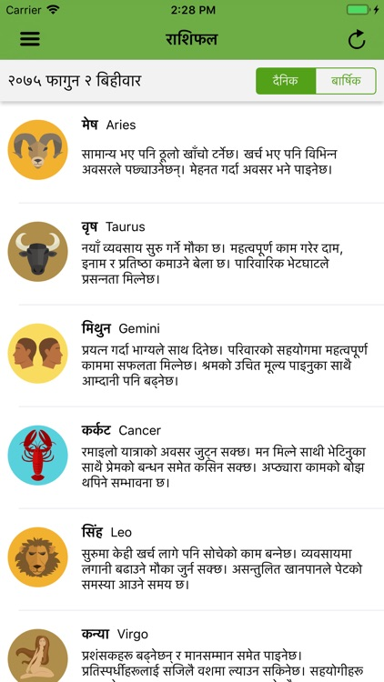 Smart Patro - Nepali Calendar screenshot-7