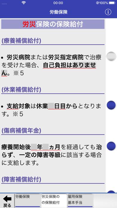 「FP2級」受験対策【学科】のおすすめ画像7