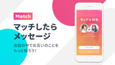 タップル-マッチングアプリで出会い/婚活 ScreenShot4