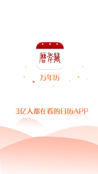 万年历-日历天气黄历农历查询工具のおすすめ画像5