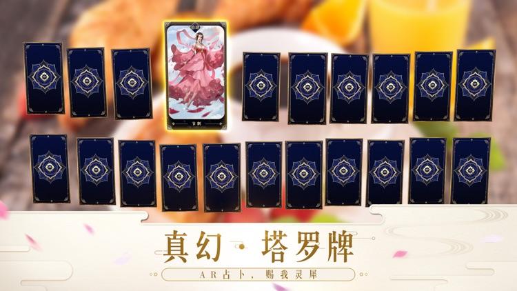 镇魔曲-白衣男主登场 screenshot-8