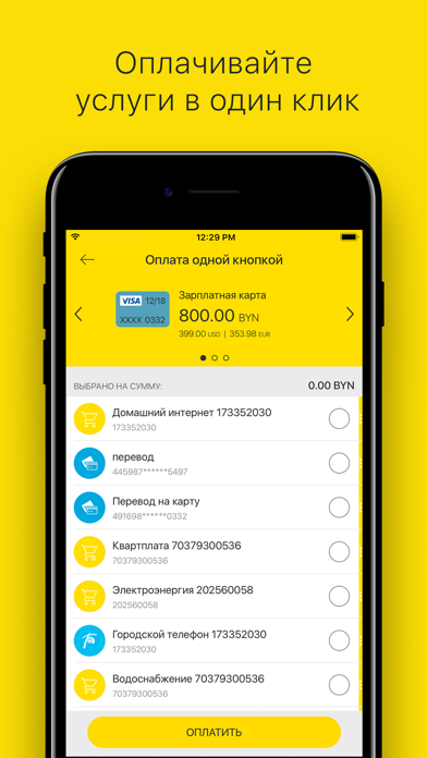 Мобильный банк PriorOnlineСкриншоты 2