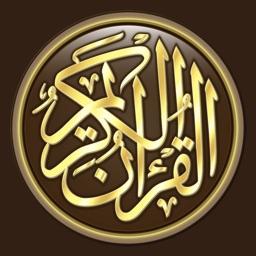 القرآن الكريم كاملا دون انترنت