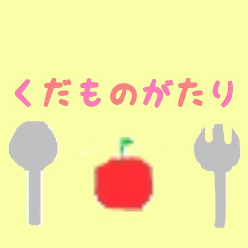 くだものがたり(りんご、みかん、ぶどう編)