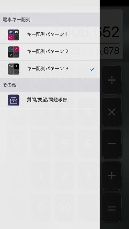 モバイル電卓 screenshot-3