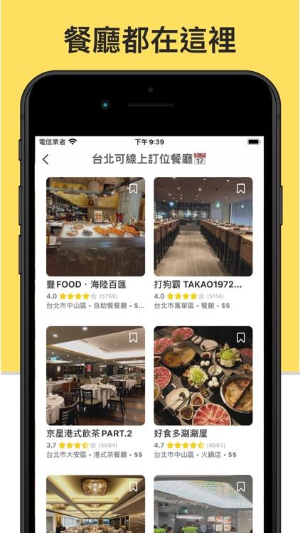 MSPOT - 輕鬆找美食 screenshot-4