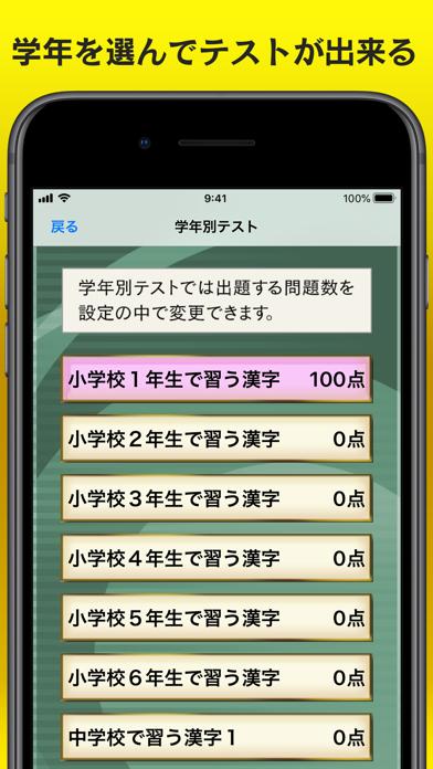 書き取り漢字練習【広告付き】 ScreenShot6