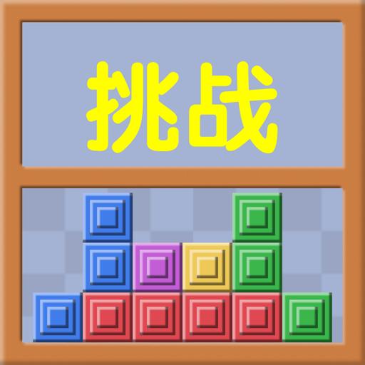 Puzzle Brick