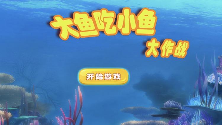 大鱼吃小鱼大作战 screenshot-3