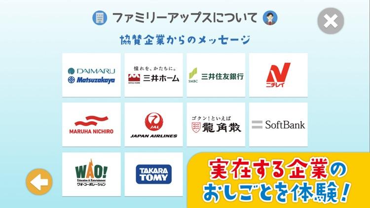 ファミリーアップスFamilyApps子供のお仕事知育アプリ screenshot-9