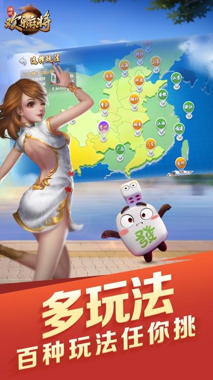 腾讯欢乐麻将全集 screenshot-3