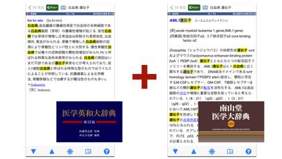 南山堂医学大辞典 第20版・医学英和大辞典 第12版のおすすめ画像2