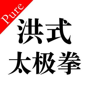 洪式太极拳-纯净版 - Books app