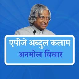 APJ Abdul Kalam Anmol Vichar