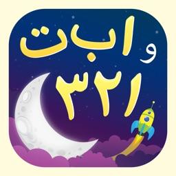 Arabic Alphabet & Numbers 123