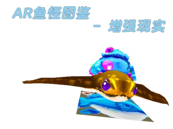 AR鱼怪图鉴-增强现实 screenshot #1