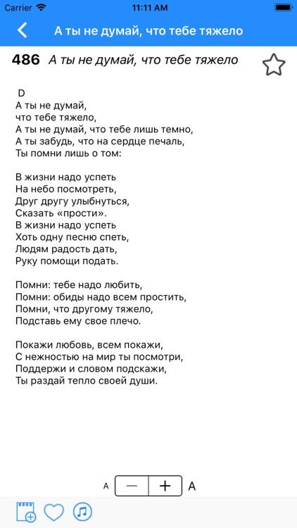 Майкопский молодежный сборник screenshot-3