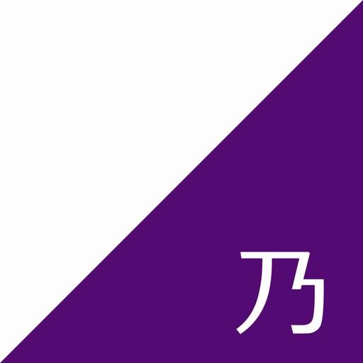 乃木坂速報 for 乃木坂46