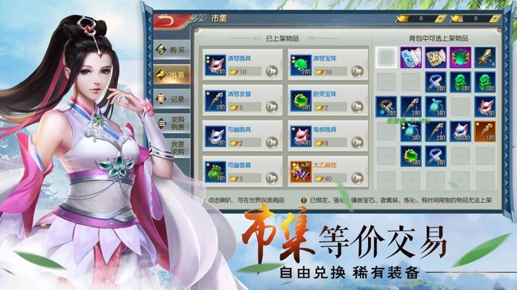 御仙封魔传-大型仙侠ARPG手游 screenshot-4