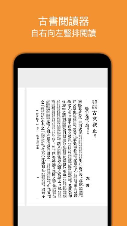 素典 screenshot-5