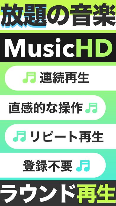 音楽放題 Music HD 音楽が聴き放題のアプリのおすすめ画像2