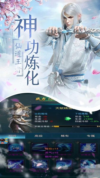 九域仙王-修仙动作手游 screenshot-3