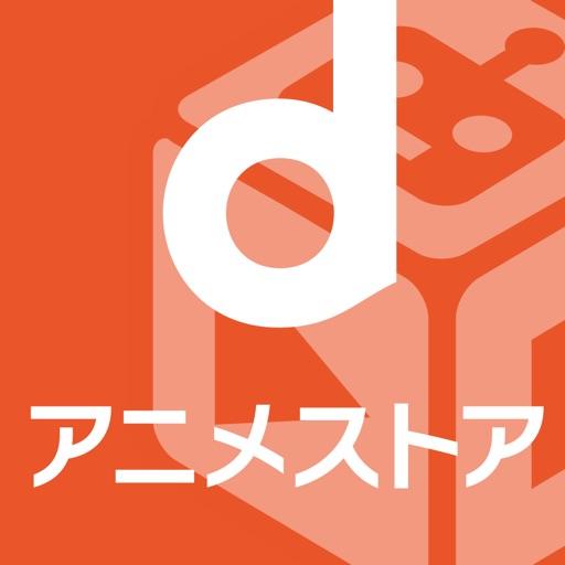 dアニメストア-アニメ見放題サービス