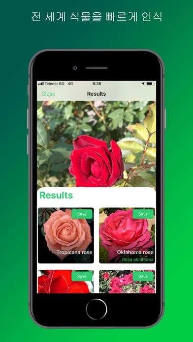PlantSnap - 꽃, 나무 등 식물 인식 및 검색 for Windows