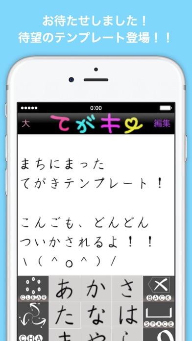 てがキー ScreenShot1