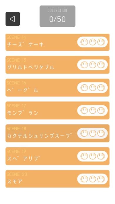 Screenshot for はらぺこパズル in Japan App Store
