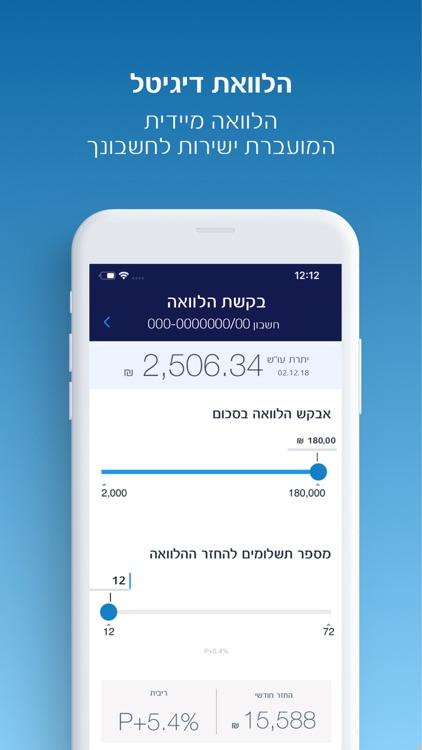 לאומי screenshot-3