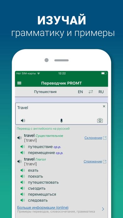 Screenshot for Переводчик PROMT Offline in Russian Federation App Store