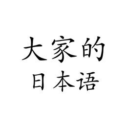 大家的日语单词学习
