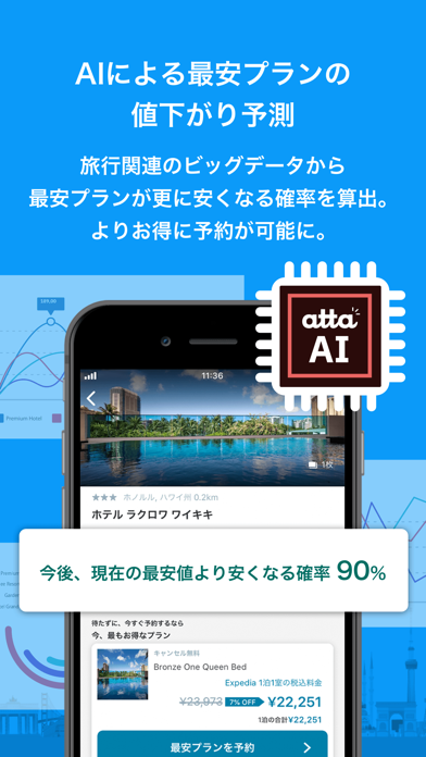 atta(アッタ)のおすすめ画像7